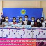 นายกเทศมนตรีนครสงขลา เป็นตัวแทนรับมอบสิ่งของบริจาคเพื่อมอบให้ผู้ได้รับผลกระทบโรคโควิด