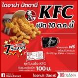 10 ตุลาคมนี้ KFC สาขาแรกใน 3 จังหวัดชายแดนภาคใต้ ที่ไดอาน่า สาขาปัตตานี